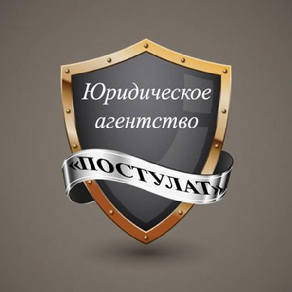 Логотип компании ПОСТУЛАТ