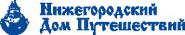 Логотип компании Нижегородский Дом Путешествий