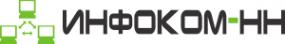 Логотип компании Инфоком-НН
