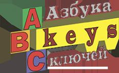 Логотип компании ABCkeys