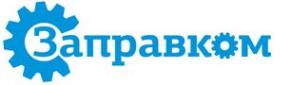 Логотип компании Заправком