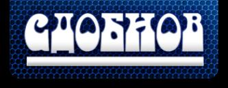 Логотип компании Сдобнов