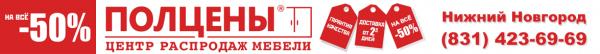Логотип компании Полцены