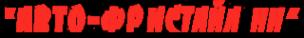 Логотип компании Авто-фристайл НН