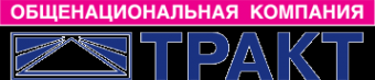 Логотип компании ТД ТРАКТ АО