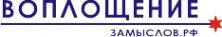 Логотип компании ВОПЛОЩЕНИЕ