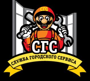 Логотип компании Служба Городского Сервиса