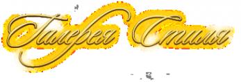 Логотип компании Галерея стиля