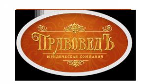 Логотип компании ПравоведЪ