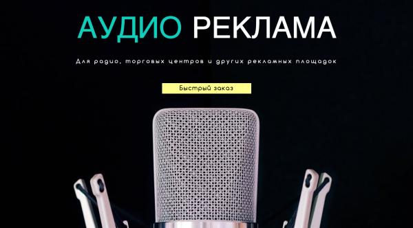 Логотип компании Аудиореклама24