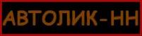 Логотип компании Автолик НН