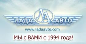 Логотип компании Лада Авто