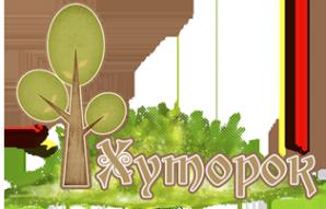 Логотип компании Хуторок