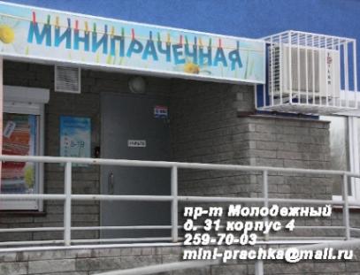Логотип компании Минипрачечная