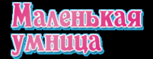 Логотип компании Маленькая умница
