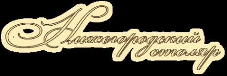 Логотип компании Нижегородский столяр
