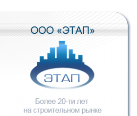 Логотип компании Этап